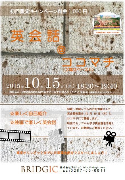 矢板市のコミュニティスペース【ココマチ】で英会話クラスを開催!