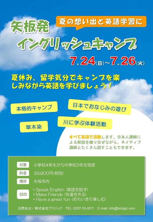 栃木県民の森でイングリッシュ・キャンプを開催