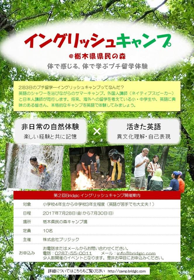 今年も開催!イングリッシュキャンプ@栃木県県民の森