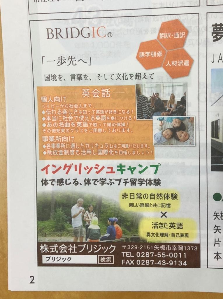 矢板市市民生活ガイドブックに広告を載せちゃいました!