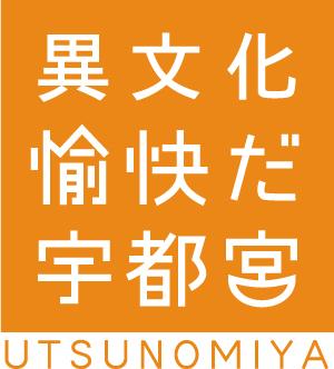 「異文化愉快だ宇都宮」のロゴをいただきました!