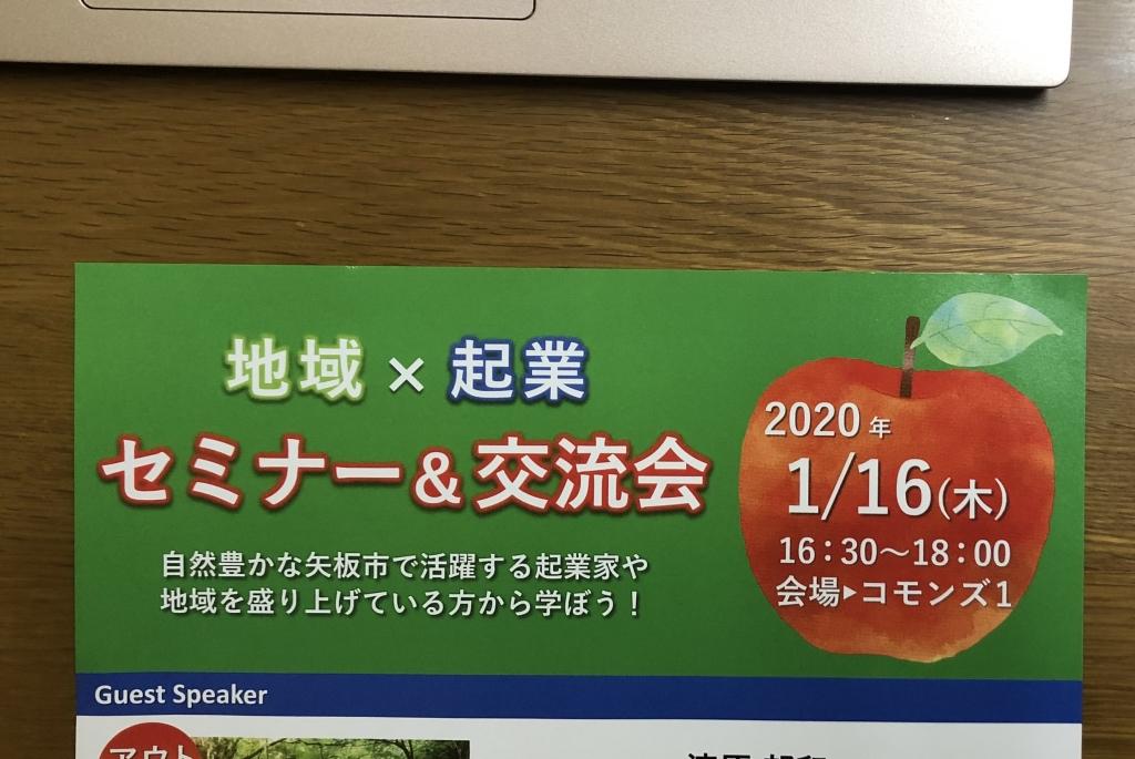 地域×起業 セミナー@宇都宮大学 にてお話した「経験」