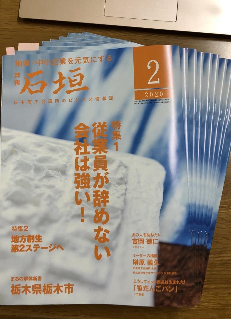 日本商工会議所のビジネス情報誌「月刊 石垣」2月号に掲載いただきました