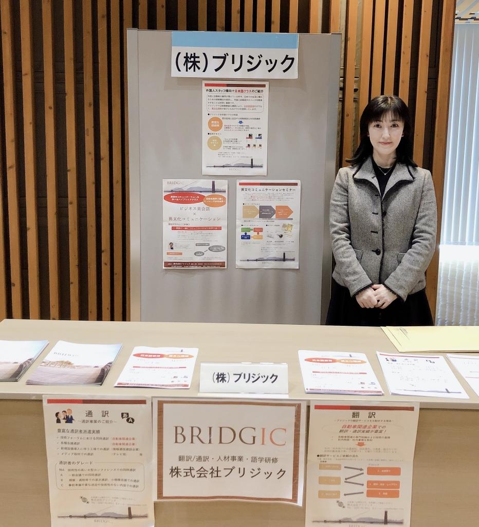 外国人材活用促進セミナーにて展示会に参加しました