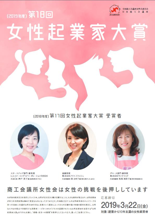 第18回「女性起業家大賞」にて
